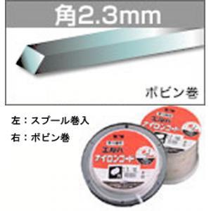 三陽金属 ナイロンコード 角2.3mm (500m巻 ボビン巻)【送料無料】