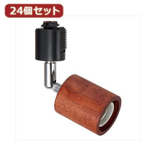 YAZAWA 【24個セット】 ウッドヌードスポットライト Y07LCX60X01DWX24 家電 照明器具 照明器具【送料無料】