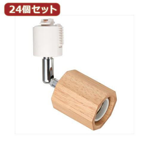 YAZAWA 【24個セット】 ウッドヌードスポットライト Y07LCX60X02NAX24 家電 照明器具 照明器具【送料無料】