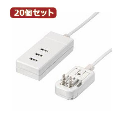 YAZAWA 【20個セット】 海外用マルチ変換タップUSB3ポート HPM6USB3WHX20 家電 生活家電 OAタップ【送料無料】