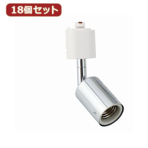 YAZAWA 【18個セット】 スポットライト Y07LCX150X02CHX18 家電 照明器具 照明器具【送料無料】