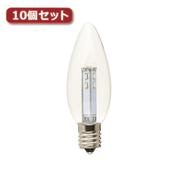YAZAWA C32形LEDランプ電球色E17ホワイト10個セット LDC1LG32E17W3X10【送料無料】