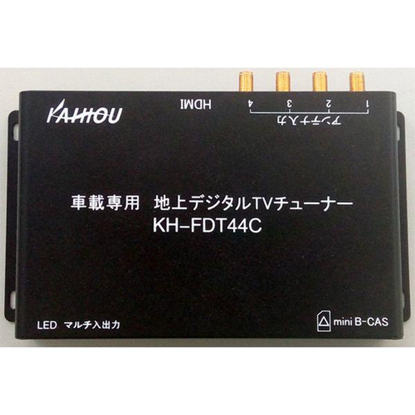 KAIHOU 車載専用地上4×4デジタルTVチューナー KH-FDT44C【送料無料】