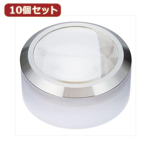 YAZAWA 【10個セット】LED付ルーペ SLV13WHX10【送料無料】