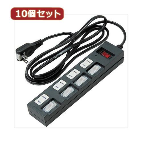YAZAWA 【10個セット】個別集中スイッチ付節電タップ Y02BKS452BKX10【送料無料】