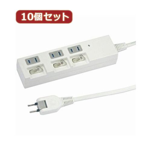 YAZAWA 【10個セット】個別スイッチ付節電タップ Y02BKS333WHX10【送料無料】