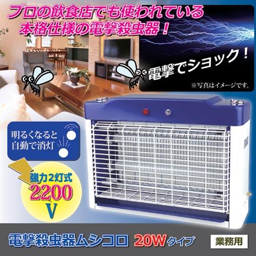 大進 電撃殺虫器ムシコロ 20Wタイプ 811453【送料無料】