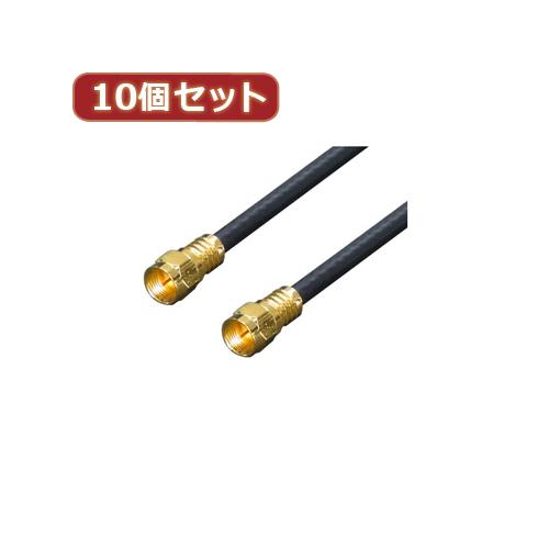 変換名人 【10個セット】 アンテナ 4Cケーブル 10.0m +L型+中継 F4-1000X10 家電 映像関連 変換名人【送料無料】