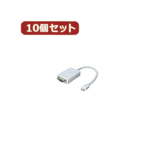変換名人 【10個セット】 mini Display Port→VGA MDP-VGAX10 パソコン パソコン周辺機器 変換名人【送料無料】