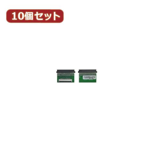 変換名人 【10個セット】 ZIF HDD→1.8