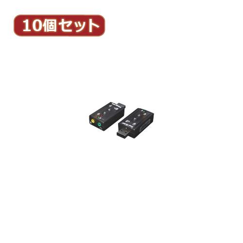 変換名人 【10個セット】 USB音源 7.1chサウンド USB-SHS2X10 パソコン パソコン周辺機器 変換名人【送料無料】