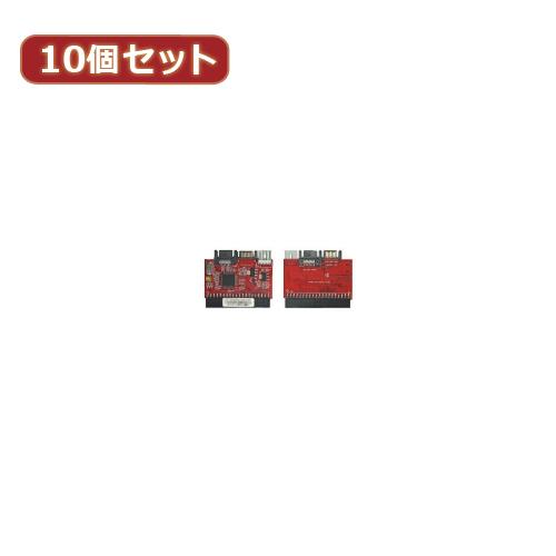 変換名人 【10個セット】 IDE⇔SATA双方向タイプ I型 IDE-SATAIMDX10 パソコン パソコン周辺機器 変換名人【送料無料】