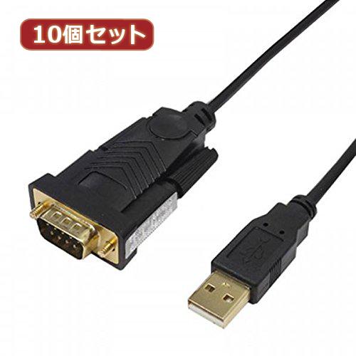 変換名人 【10個セット】 USB to RS232 (1.0m) USB-RS232/10G2X10 パソコン パソコン周辺機器 変換名人【送料無料】