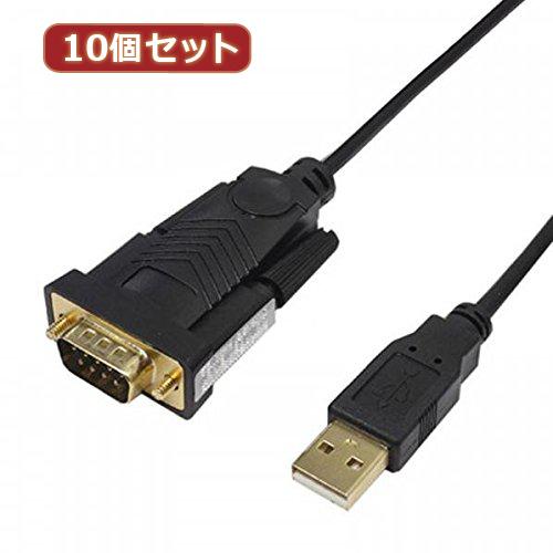 変換名人 【10個セット】 USB to RS232 (1.8m) USB-RS232/18G2X10 パソコン パソコン周辺機器 変換名人【送料無料】