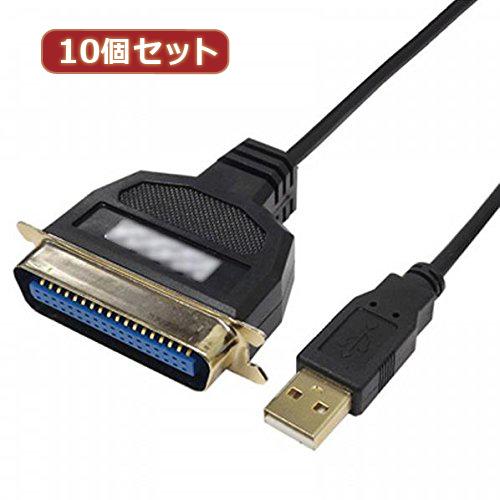 変換名人 【10個セット】 USB to パラレル36ピン(1.0m) USB-PL36/10G2X10 パソコン パソコン周辺機器 変換名人【送料無料】【S1】