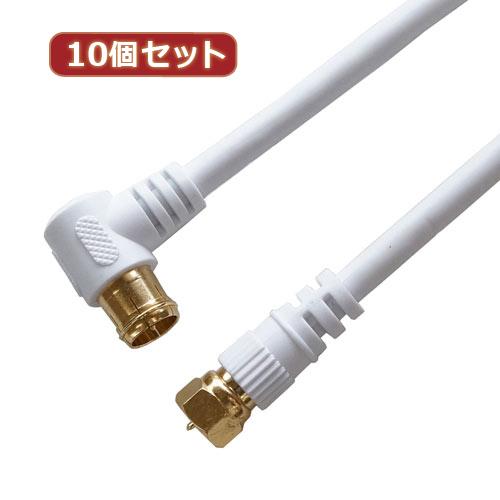 【10個セット】 HORIC アンテナケーブル 10m ホワイト F型差込式/ネジ式コネクタ L字/ストレートタイプ HAT100-045LSWHX10【送料無料】