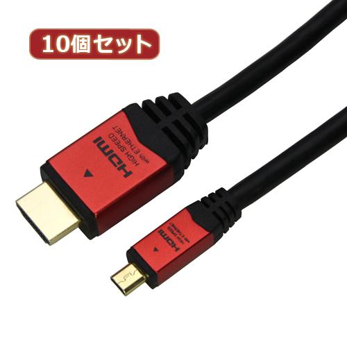 【10個セット】 HORIC HDMI MICROケーブル 5m レッド HDM50-073MCRX10 家電 オーディオ関連 AVケーブル【送料無料】
