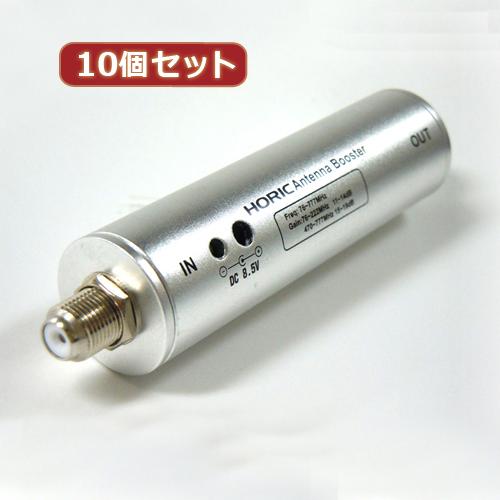 【10個セット】 HORIC アンテナブースター 室内 地デジ(UHF/VHF)専用 中継タイプ HAT-ABS024X10【送料無料】