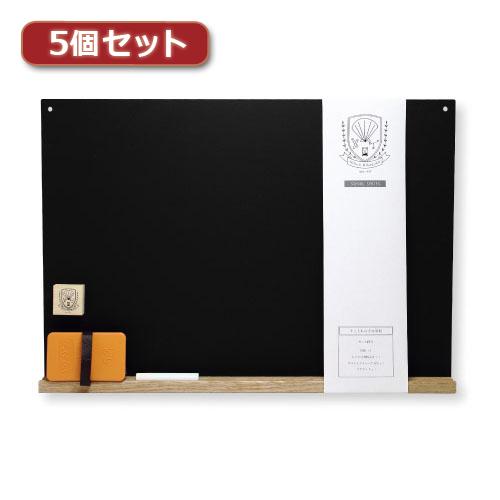 【5個セット】 日本理化学工業 すこしおおきな黒板 A3 黒 SBG-L-BKX5 雑貨 ホビー インテリア 雑貨 雑貨品【送料無料】【S1】
