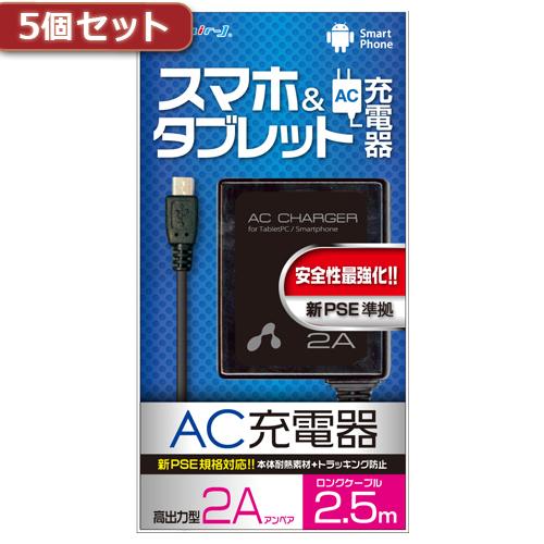 【5個セット】 エアージェイ 新PSE対策 AC充電器forタブレット&スマホ 2.5mケーブルBK AKJ-PD725 BKX5【送料無料】