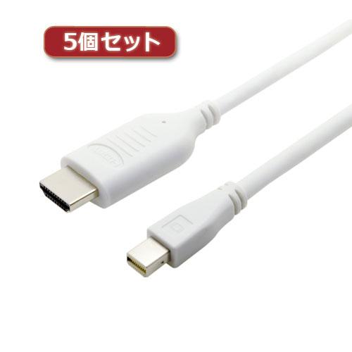 【5個セット】 ミヨシ HDMI-ミニディスプレイポート変換ケーブル 2m ホワイト HDC-MD20/WHX5【送料無料】