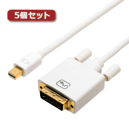 【5個セット】 ミヨシ FullHD対応 miniDisplayPort-DVI-Dケーブル ホワイト 2m DPC-2KDV20/WHX5【送料無料】