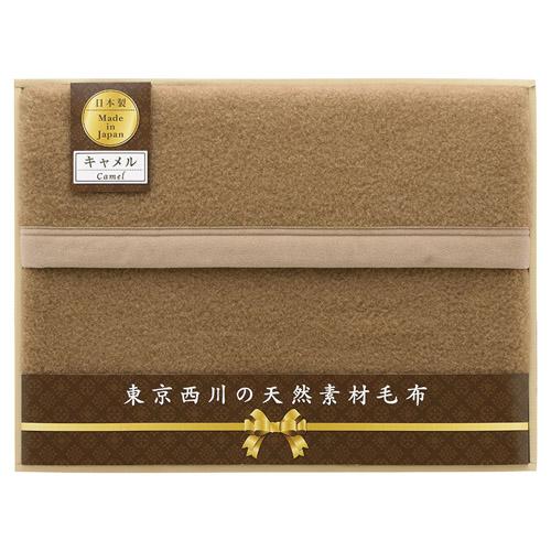 キャメル毛布(毛羽部分) 雑貨 ホビー インテリア 雑貨 雑貨品【送料無料】