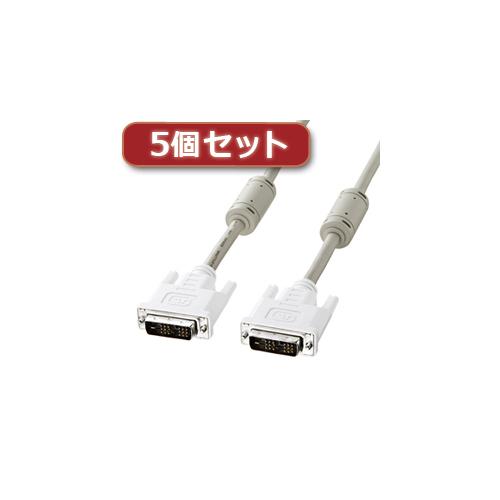 【5個セット】 サンワサプライ DVIケーブル(シングルリンク、5m) KC-DVI-5KX5 KC-DVI-5KX5 パソコン サンワサプライ【送料無料】