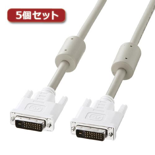 【5個セット】 サンワサプライ DVIケーブル(デュアルリンク、1m) KC-DVI-DL1KX5 KC-DVI-DL1KX5 パソコン サンワサプライ【送料無料】