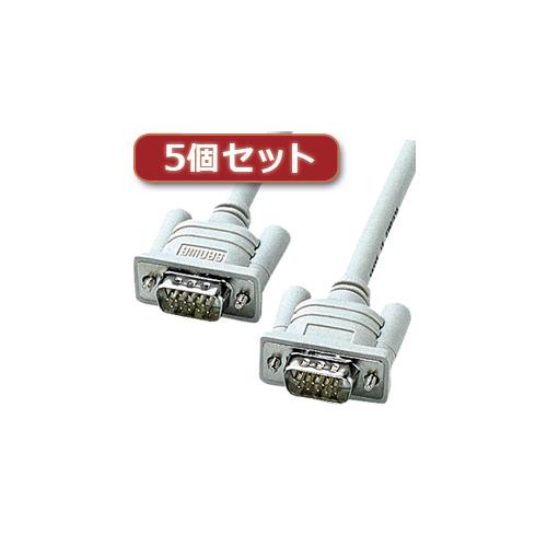 【5個セット】 サンワサプライ アナログRGBケーブル(2m) KB-HD152KX5 KB-HD152KX5 パソコン サンワサプライ【送料無料】