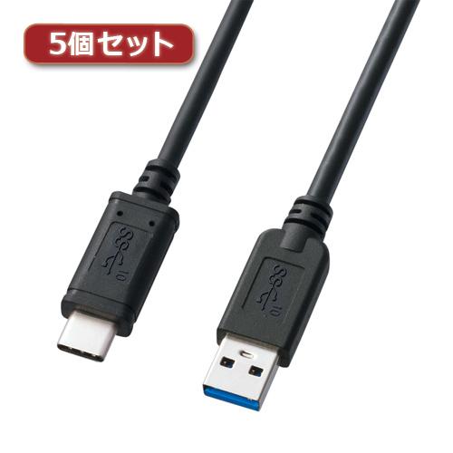 【5個セット】 サンワサプライ USB3.1Gen2TypeC-Aケーブル KU31-CA10X5 KU31-CA10X5 パソコン サンワサプライ【送料無料】