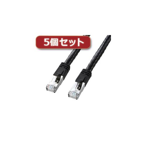 【5個セット】 サンワサプライ PoE CAT6LANケーブル(5m) KB-T6POE-05BKX5 KB-T6POE-05BKX5 パソコン サンワサプライ【送料無料】