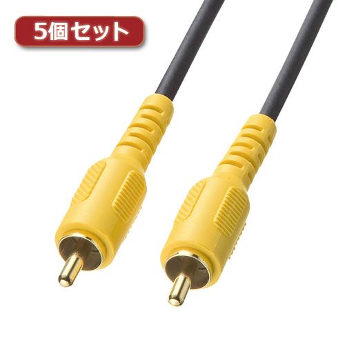 【5個セット】 サンワサプライ ビデオケーブル KM-V6-100K2X5 KM-V6-100K2X5 パソコン サンワサプライ【送料無料】