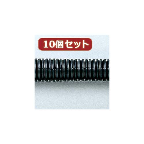 【10個セット】サンワサプライ ケーブルチューブ(小) CA-201X10(代引不可)