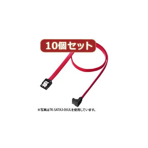 【10個セット】サンワサプライ 上L型シリアルATA3ケーブル TK-SATA3-03ULX10(代引不可)【送料無料】