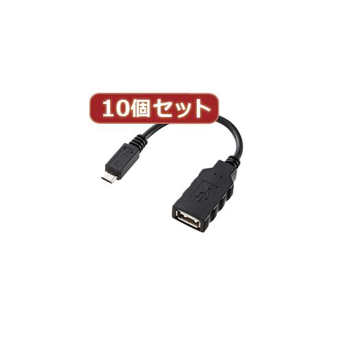 【10個セット】サンワサプライ USBホスト変換アダプタケーブル(MicroBオス-Aメス) AD-USB18X10(代引不可)