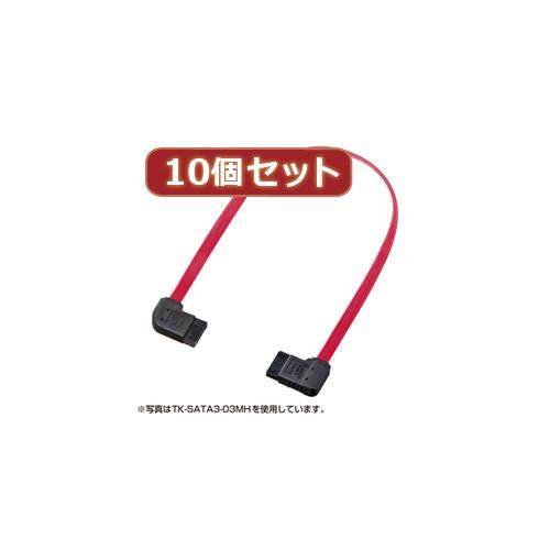 【10個セット】サンワサプライ 右右L型シリアルATA3ケーブル TK-SATA3-05MHX10(代引不可)