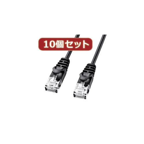 【10個セット】サンワサプライ カテゴリ6極細LANケーブル LA-SL6-05BKX10(代引不可)