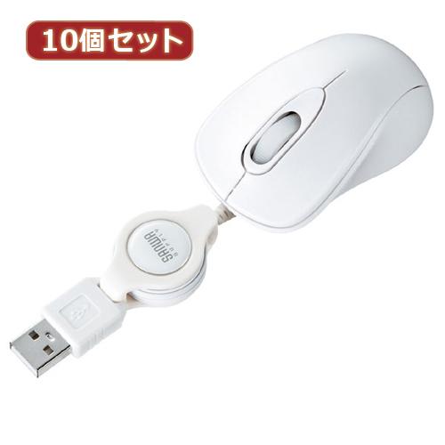 【10個セット】 サンワサプライ ケーブル巻取り光学式マウス(ホワイト) MA-MA6W MA-MA6WX10(代引不可)【送料無料】