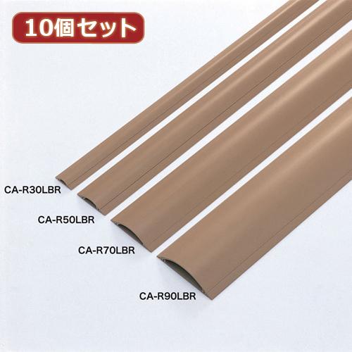 【10個セット】 サンワサプライ ケーブルカバー(ライトブラウン) CA-R50LBRX10(代引不可)