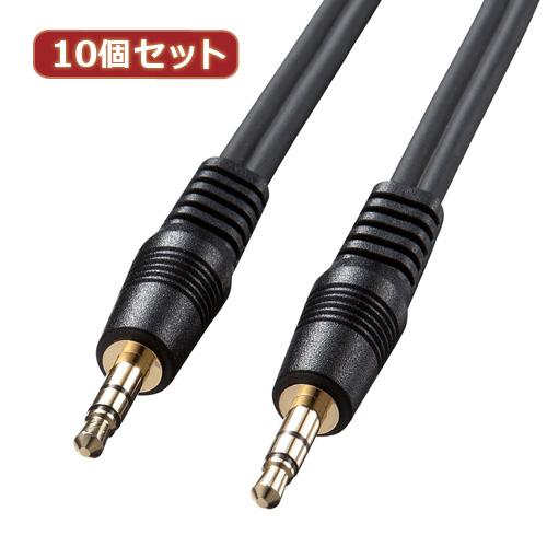 【10個セット】 サンワサプライ オーディオケーブル KM-A2-36K2 KM-A2-36K2X10(代引不可)