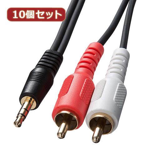 【10個セット】 サンワサプライ オーディオケーブル KM-A1-18K2 KM-A1-18K2X10(代引不可)