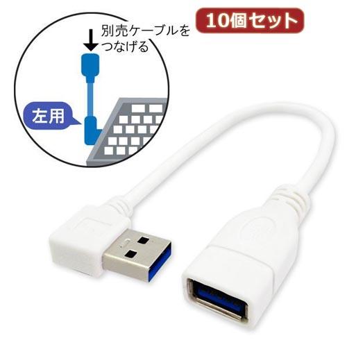 【10個セット】 3Aカンパニー L型変換USB3.0ケーブル USB3.0 Atype 0.2m 左向き UAD-A30LL02 UAD-A30LL02X10 UAD-A30LL02X10(代引不可)【送料無料】