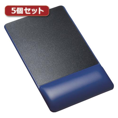 【5個セット】サンワサプライ リストレスト付きマウスパッド(レザー調素材、高さ標準、ブルー) MPD-GELPNBLX5 MPD-GELPNBLX5(代引不可)【送料無料】