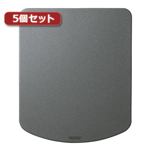 【5個セット】サンワサプライ シリコンマウスパッド MPD-OP56GYX5 MPD-OP56GYX5 パソコン(代引不可)【送料無料】