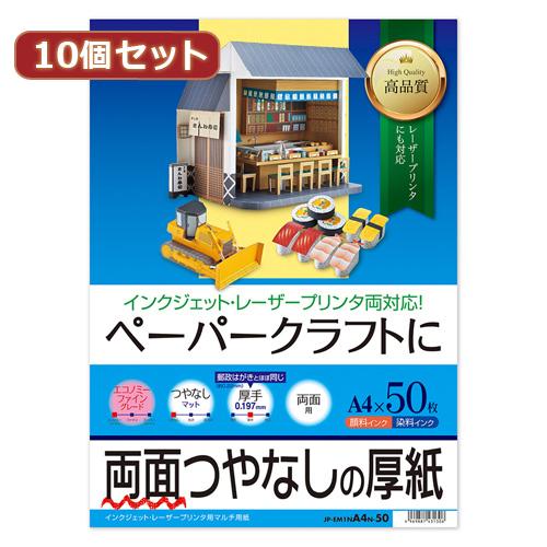 【10個セット】サンワサプライ インクジェット厚紙 JP-EM1NA4N-50X10 JP-EM1NA4N-50X10 パソコン(代引不可)【送料無料】