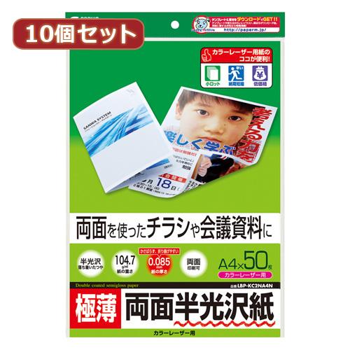 【10個セット】サンワサプライ カラーレーザー用半光沢紙 極薄 LBP-KC2NA4NX10 LBP-KC2NA4NX10 パソコン(代引不可)【送料無料】