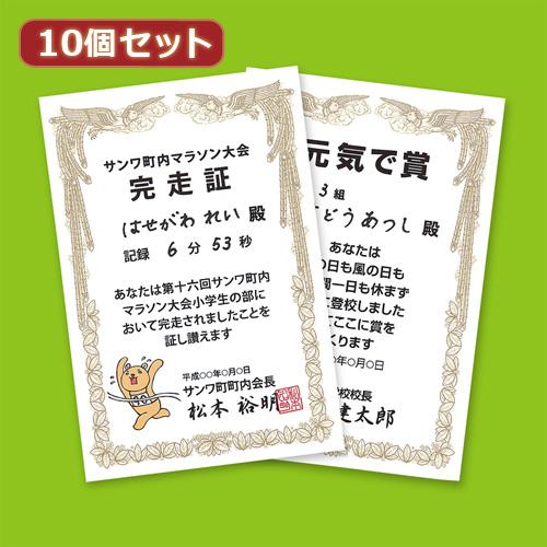 【10個セット】サンワサプライ インクジェット手作り賞状用紙(はがき 縦) JP-SHHKTNX10 JP-SHHKTNX10 パソコン(代引不可)【送料無料】
