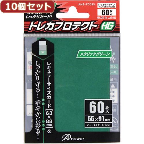 【10個セット】アンサー レギュラーサイズカード用トレカプロテクトHG ANS-TC033 ANS-TC033X10 ANS-TC033X10(代引不可)