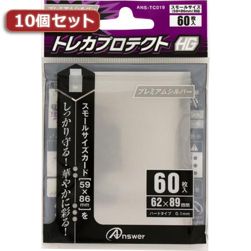 【10個セット】アンサー スモールサイズカード用トレカプロテクトHG ANS-TC019 ANS-TC019X10 ANS-TC019X10(代引不可)